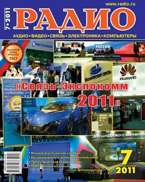 Sed'moe nebo 107.1, Седьмое небо 107.1 FM, Pskov oblast ...