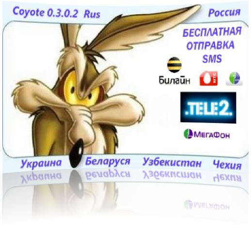 Coyote 0.3.0.2