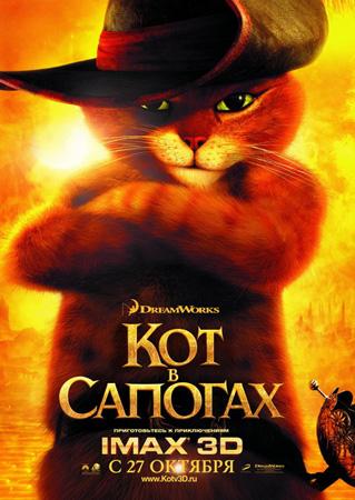 Кота в сапогах 3d 2011 скачать бесплатно