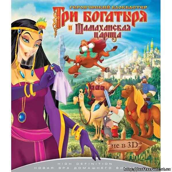 мультфильм смотреть три богатыря: